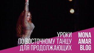Онлайн школа Восточного Танца: уроки для Продолжающих по танцу живота.