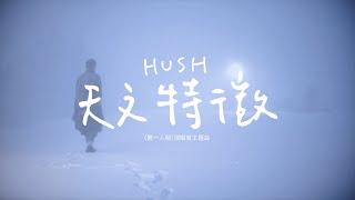 HUSH [ 天文特徵 Astronomical Cachet ]官方MV完整版-【第一人稱】演唱會主題曲