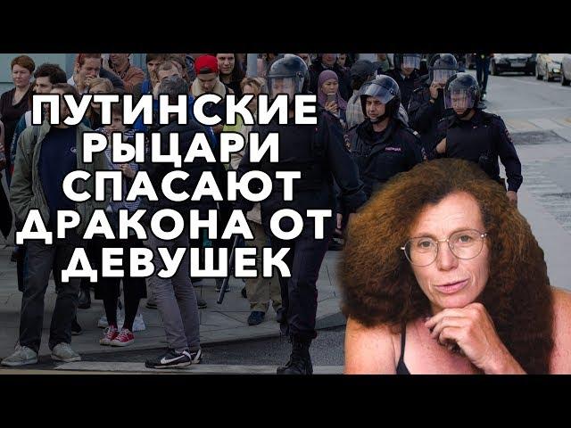 ЛАТЫНИНА ПРО ЗАДЕРЖАНИЯ В МОСКВЕ / КОД ДОСТУПА // 03.08.19
