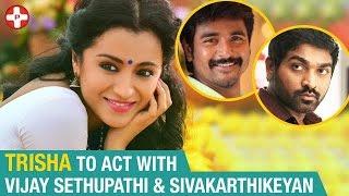 Trisha likes to act with Vijay Sethupathi and Sivakarthikeyan