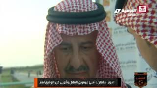 تصريح الأمير سلطان بن محمد بن سعود الكبير عن خصخصة الهلال - صحيفة صدى الالكترونية