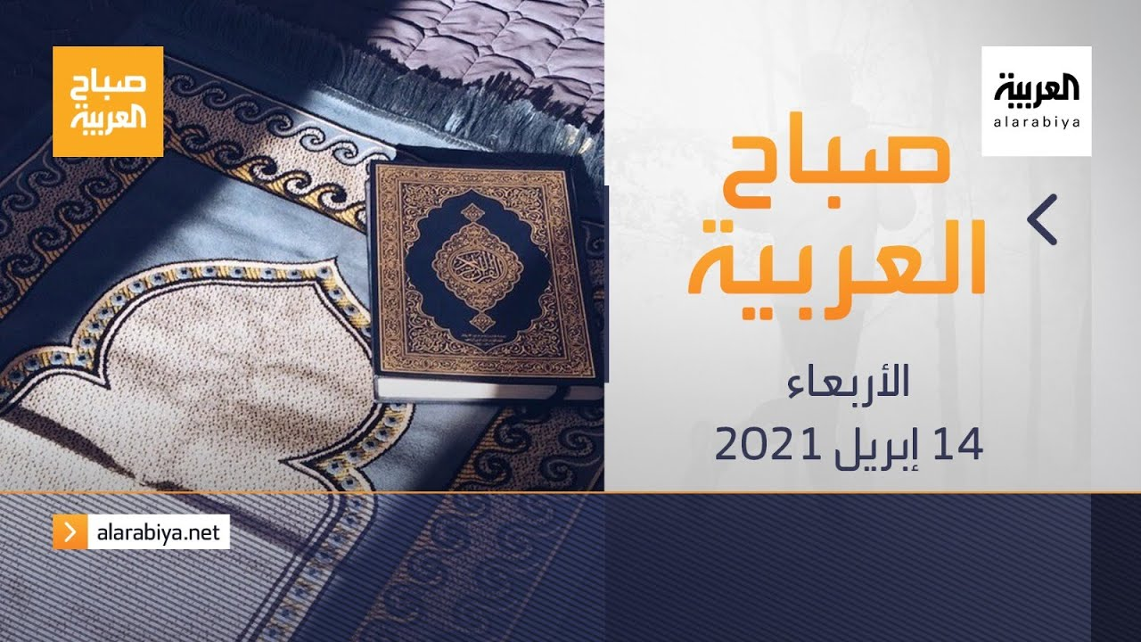 صباح العربية الحلقة الكاملة | سجادة الصلاة أفضل هدايا رمضان  - نشر قبل 24 دقيقة