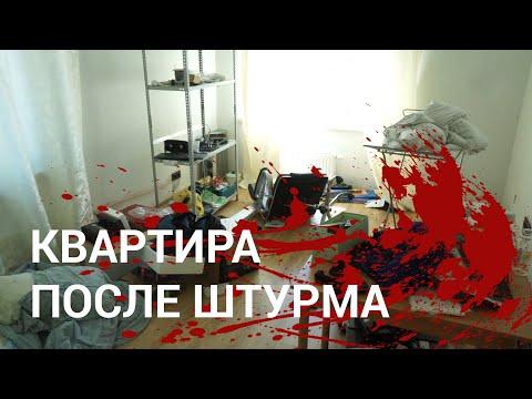 Репортаж из квартиры парня, застреленного при штурме в Екатеринбурге