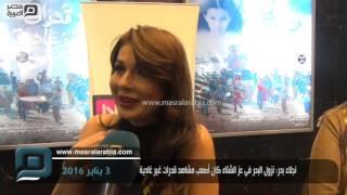 مصر العربية | نجلاء بدر: نزول البحر فى عز الشتاء كان أصعب مشاهد قدرات غير غادية
