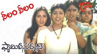 Family Circus Songs - Neelam Neelam - Roja - Jagapathi Babu