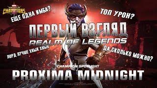 Проксима Полночная Мир Легенд Proxima Midnight First look Realm of legends
