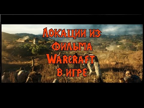 Локации фильма Варкрафт в игре World of Warcraft