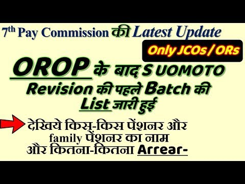 Only JCOs /ORs- OROP के  बाद SUOMOTO Revision पहले Batch की List जारी हुई as per concordance table