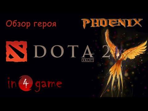 видео: dota 2 Обзоры героев: Выпуск 61 - phoenix