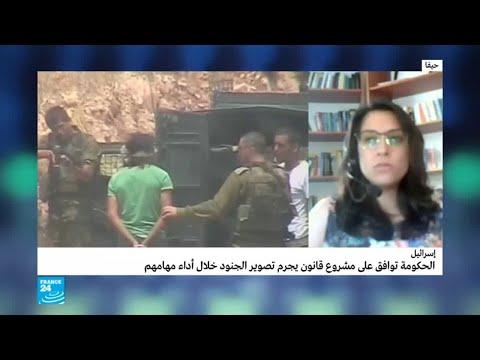 إسرائيل.. مشروع قانون يجرم تصوير الجنود خلال أداء مهامهم  - نشر قبل 1 ساعة