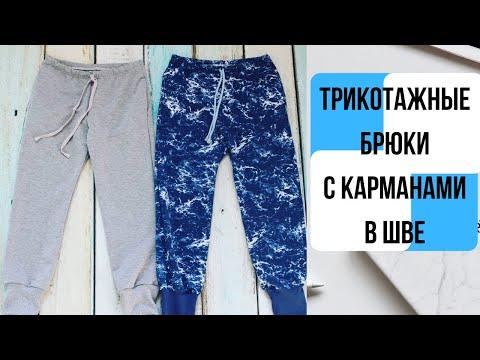 Как сшить трикотажные брюки с карманами в шве. Модель 27 оттобре 4/2013