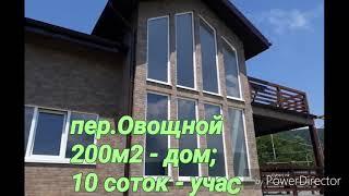 Купить Дом в Сочи,пер. Овощной