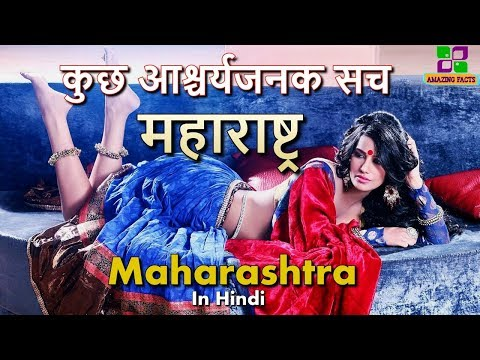 महाराष्ट्र का कुछ आश्चर्यजनक सच // Maharashtra amazing facts
