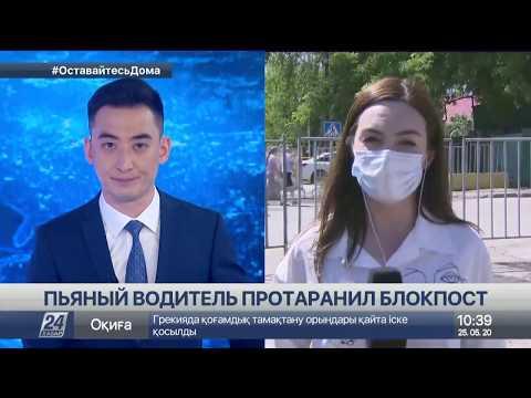 Пьяный водитель протаранил блокпост в Алматы. Прямое включение с места трагедии