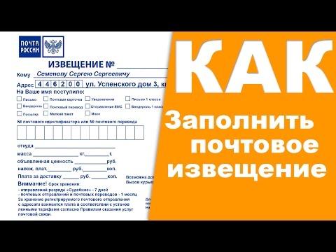 Как заполнить почтовое извещение нового образца (форма 22)