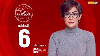 'ضد مجهول' الحلقة السادسة..غادة عبد الرازق تضرب روجينا وتتعرف على قضية حنان مطاوع .. فيديو