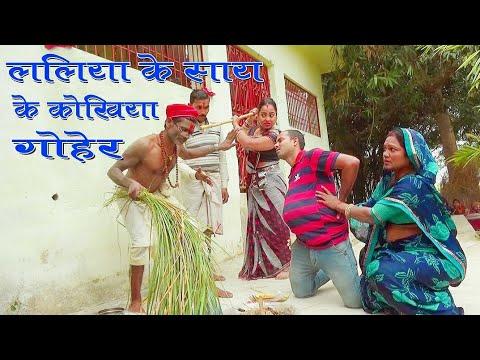Download ललिया के साय के कोखिया गोहेर   laliya Maithili comedy Aditya comedy