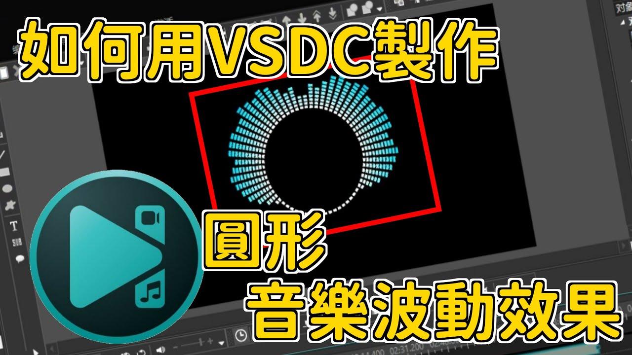 如何在VSDC製作圓形音樂波動效果, 讓你的音樂影片更好看!!! |【教學系列】EP. 15 (中文CC全字幕) - YouTube