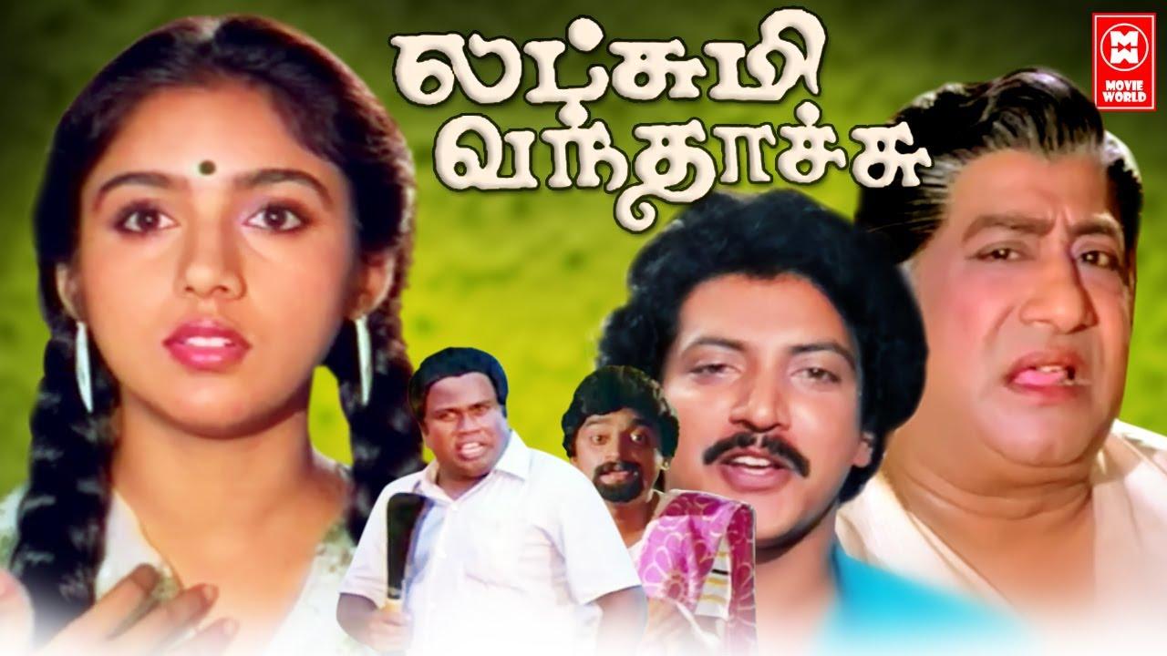 Sivaji Ganesan Tamil Full Movie | Lakshmi Vanthachu Full Movie | Tamil Entertainment Movie HD