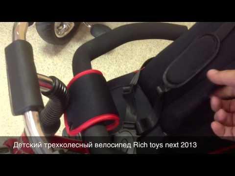 Трехколесный велосипед Rich Toys Lexus Trike Next 2013