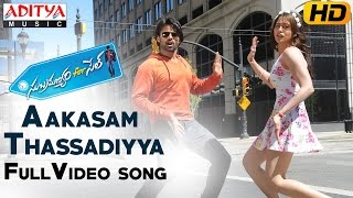 Aakasam Thassadiyya  Full Video Song || Subramanyam For Sale  Video Songs