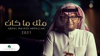 عبدالمجيد عبدالله - مثل ماكان (ألبوم عالم موازي)   2021