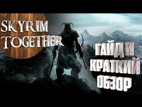 Skyrim Together - Как поиграть? Гайд и обзор на конец 2019 года