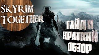 как поиграть в Skyrim Together по сети и создать свой сервер  Подробный гайд