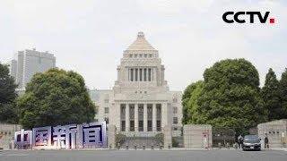 [中国新闻] 韩国议员团赴日会自民党高层吃闭门羹 | CCTV中文国际
