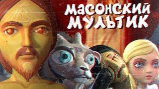 МАСОНСКИЙ САТАНИСТСКИЙ МУЛЬТИК (I, pet goat II/Я домашний козел 2)