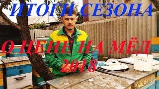 Итоги сезона 2018. О цене на мёд. Пчеловодство