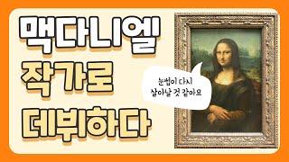 뭐? 장당 천만원? | 맥다니엘 미술 작가로 데뷔하다 …