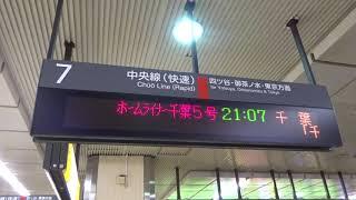 「ホームライナー千葉」廃止を知らせる発車標 新宿駅にて