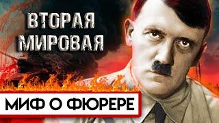 Миф о фюрере. Вторая мировая война. Документальное кино Леонида Млечина