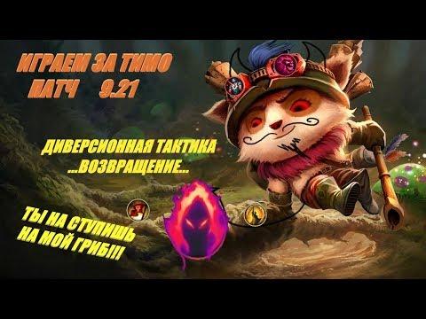 League of Legends: Играем за Тимо \ Патч 9.21 \ Нереальный комбек с помощью тактики ДИВЕРСИИ!