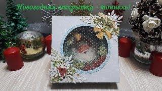 DIY Cardmaking Tutorial Новогодняя открытка - тоннель\Скрапбукинг\