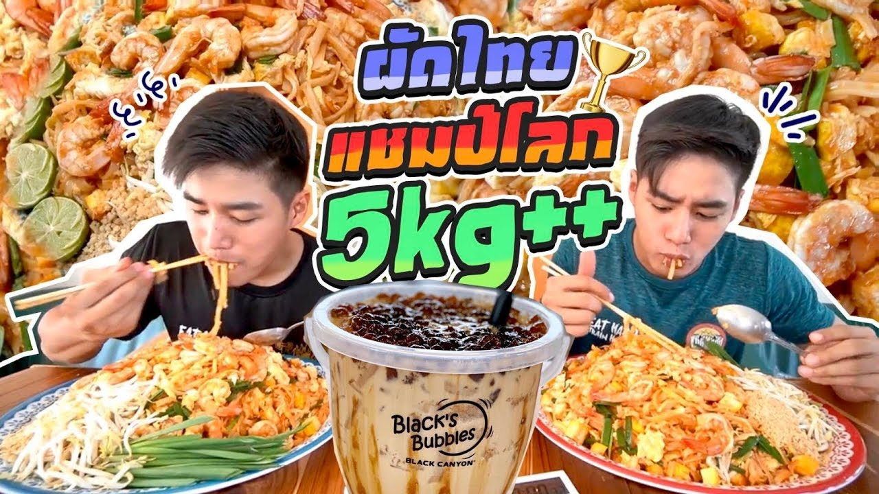 5kg++ ผัดไทยอร่อยที่สุดในโลก จานยักษ์!!+ชานมไข่มุก1ถัง