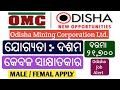 OMC Recruitment 2018 !! Mining Mate & Foreman Vacancy !! Latest Information
