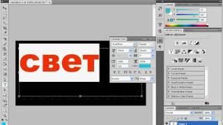 Неоновый свет в Adobe Photoshop CS4 (20/20)