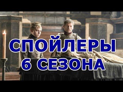 Игра Престолов - главные спойлеры 6 сезона!