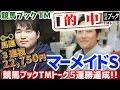 【競馬ブック】マーメイドステークス2015予想【TMトーク】万馬券的中!5連勝達成!!