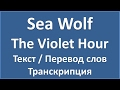 Sea Wolf - The Violet Hour (текст, перевод и транскрипция слов)