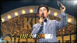 [HOT] Preview King of masked singer Ep.206 복면가왕 20190602