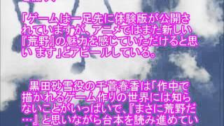 7日よりTOKYO MXほかで順次放送開始されるアニメ『少女たちは荒野を目指す』(略称:しょこめざ)が、PCゲーム『少女たちは荒野を目指す』(3月25...