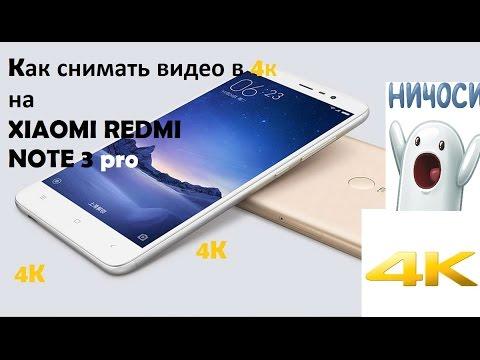 Как снимать видео  в 4к на Xiaomi Redmi Note 3 Pro(android 6 Miui 8.0.1-8.1.4)