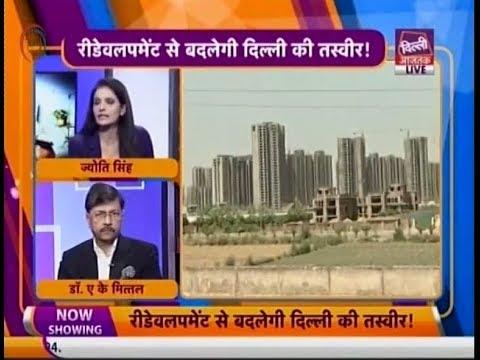 Dilli Aaj Tak in conversation with Dr. Anoop Kumar Mittal, CMD, NBCC