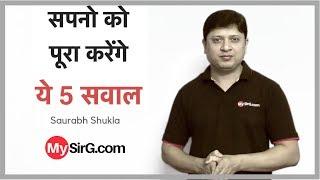 Fulfill your dreams   Saurabh Shukla   MySirG.com
