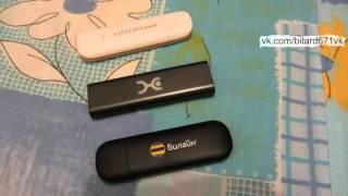 Какой USB-модем лучше?(, 2016-01-20T20:51:47.000Z)