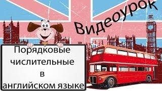 Видеоурок по английскому языку: порядковые числительные