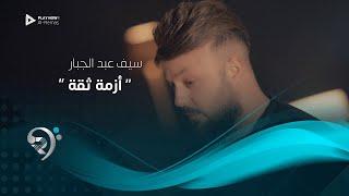 سيف عبد الجبار -أزمة ثقة (فيديو كليب حصري) | 2020 | SAIF ABD ALJABAR - AZMT THEKA
